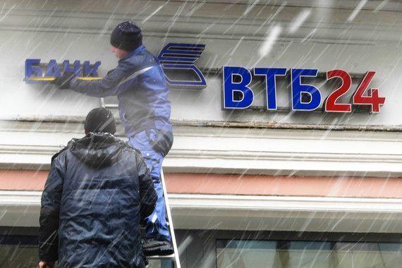 брокер ВТБ 24 ФОРЕКС