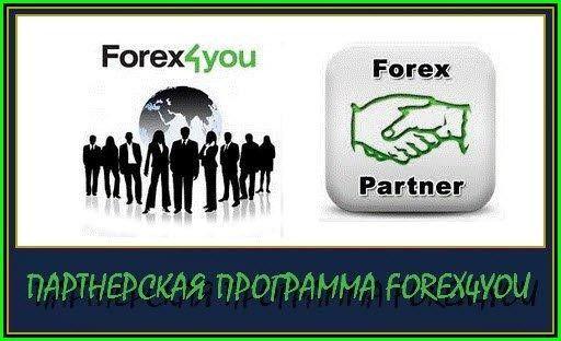 партнерка форекс