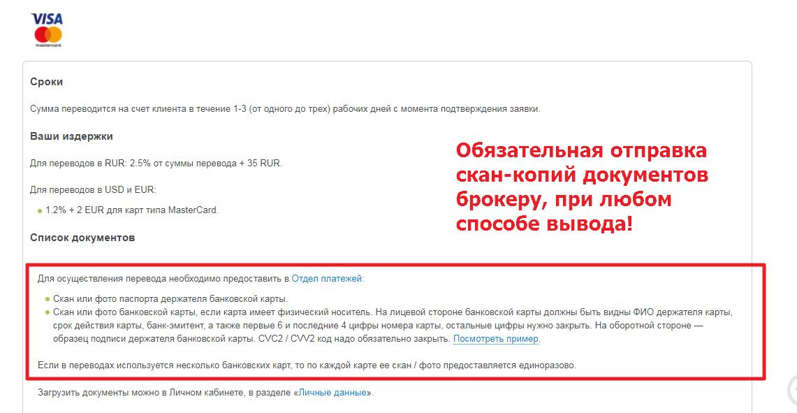 Как снимать деньги с депозита на форекс смотреть онлайн бесплатно русский сериал такая работа