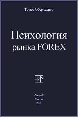 книга про форекс