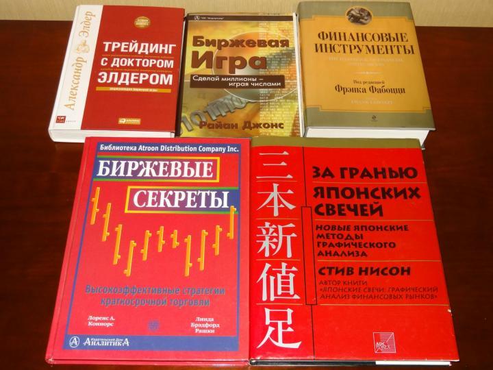 Бесплатная литература о форекс торговле изменение цены биткоина