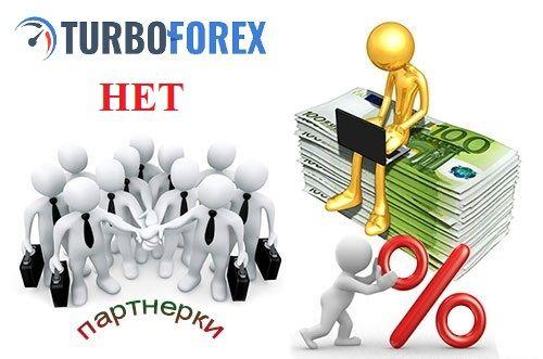 работа в TurboForex