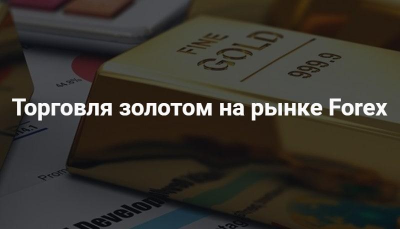 Как торговать золотом на Forex