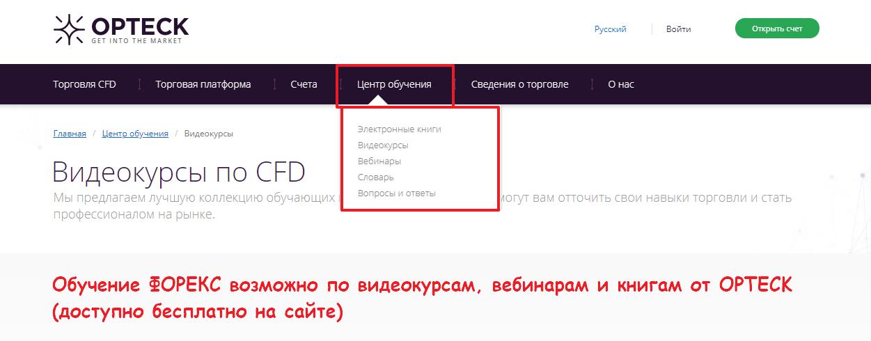 официальный сайт Opteck