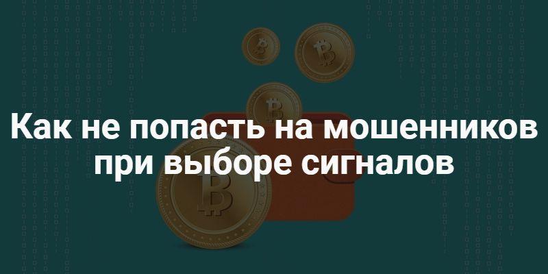 платные сигналы криптовалют