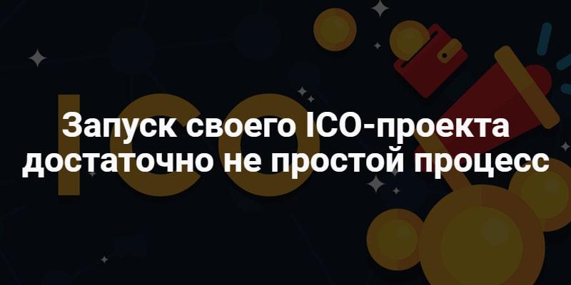 Как запустить ICO