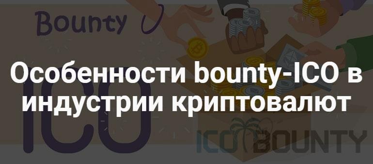 Bounty ICO