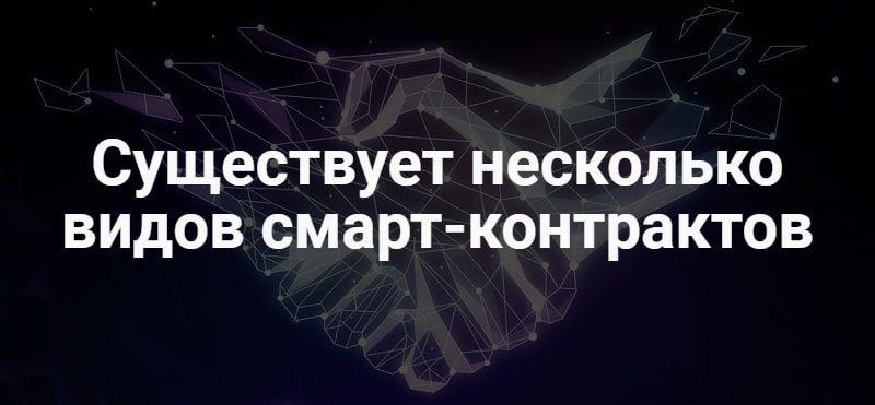 смарт-контракт в контексте блокчейн