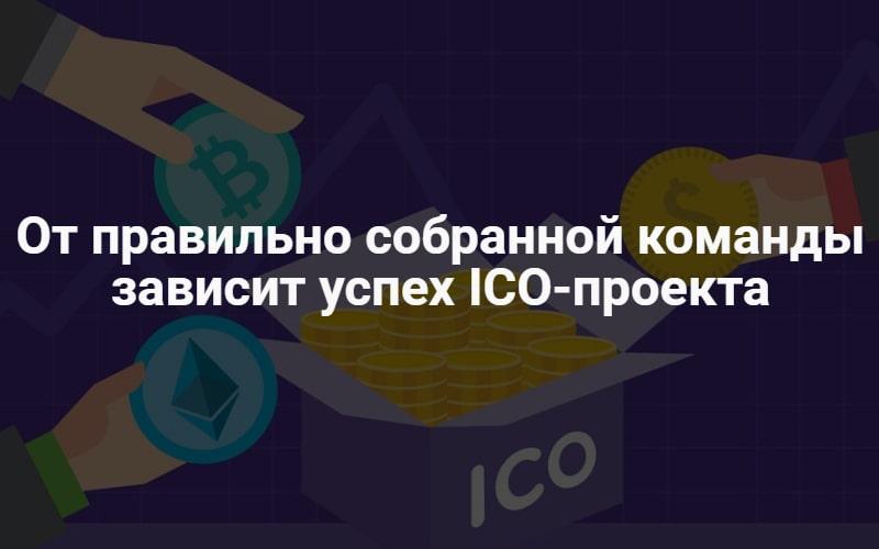 Проведение ICO проекта