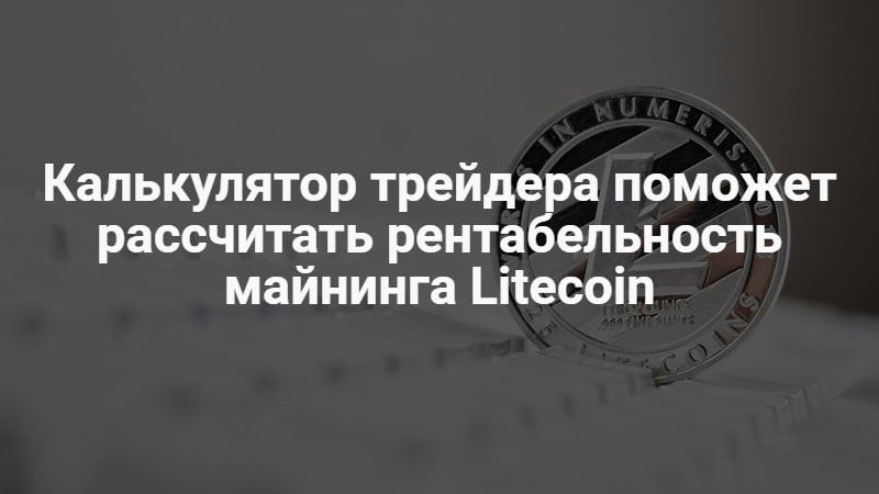 Калькулятор майнинга Litecoin