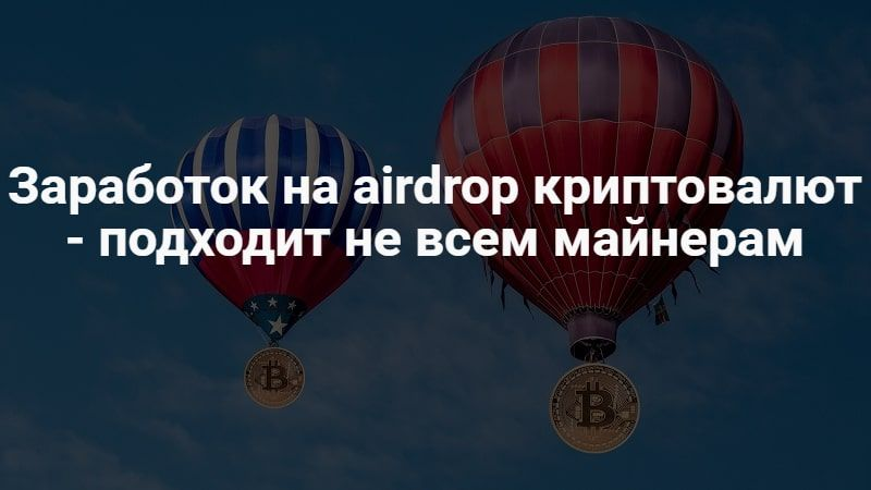 Аирдроп криптовалют