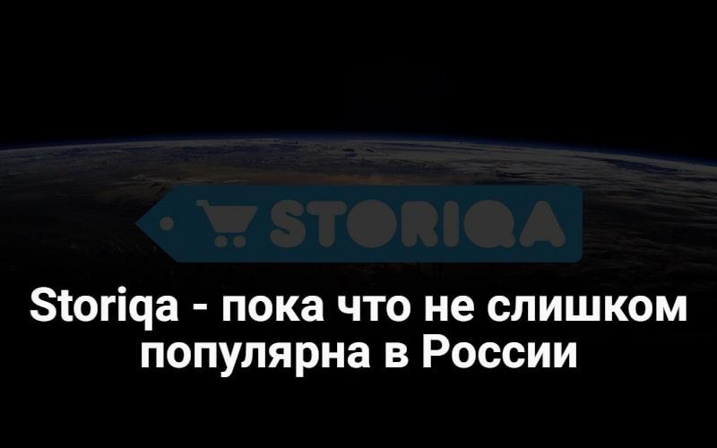 Криптовалюта Storiqa