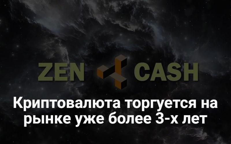 Криптовалюта Zencash