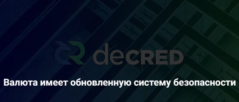 Криптовалюта Decred