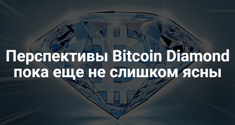 Обзор Bitcoin Diamond